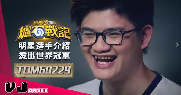 【暴雪特約】明星選手介紹-燙出世界冠軍 TOM60229