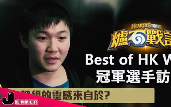 【暴雪特約】《爐石戰記》Best of Hong Kong W3 冠軍選手訪問