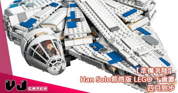 【準備著陸】Han Solo前傳版 LEGO 千歲鷹 四月到步
