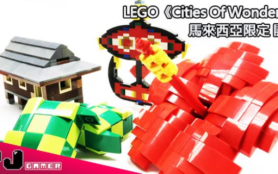 LEGO《Cities Of Wonders》馬來西亞限定 開箱