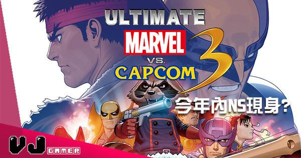 《Ultimate Marvel vs. Capcom 3》將於今年內現身 Nintendo Switch?