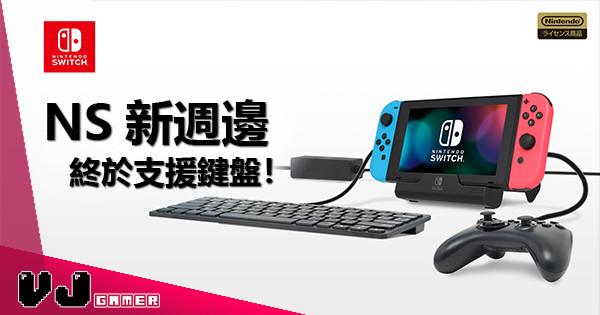 Hori 推出 Nintendo Switch 新USB Dock 可接駁 Keyboard!