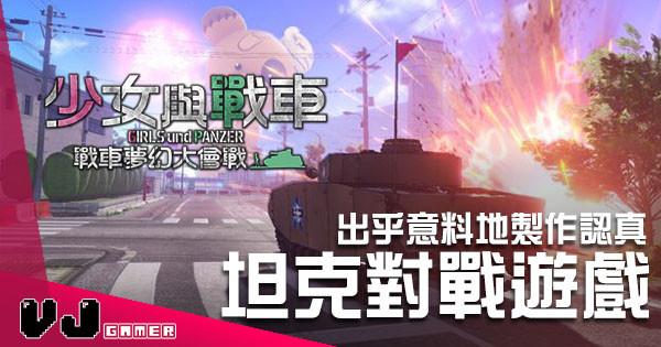 【遊戲評測】《少女與戰車 戰車夢幻大會戰》出乎意料地製作認真的高水平坦克對戰遊戲!
