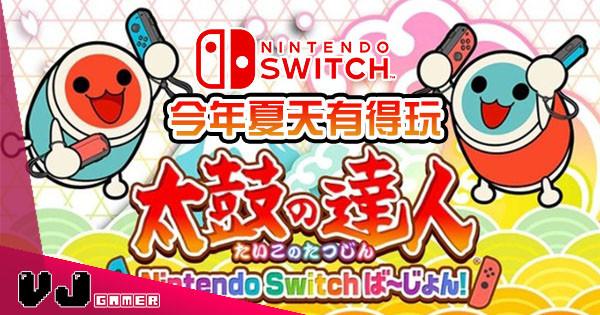 《太鼓之達人 Switch》用 Joy-Con 扮鼓棍 加入老任自家作品歌曲