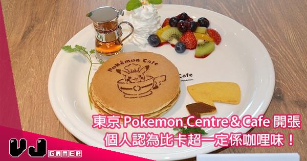 【十萬伏特的口味】隔住 Mon 都聞到咖哩味!東京 Pokemon Centre&Cafe 開張