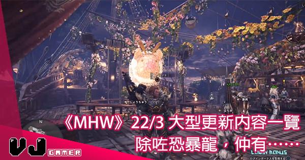 【終於等到】《MHW》3月22日大更新!恐暴龍&櫻花祭典&武器調整詳細表