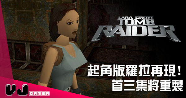 《Tomb Raider》頭三集「重製」確認! 起角版羅拉再現!