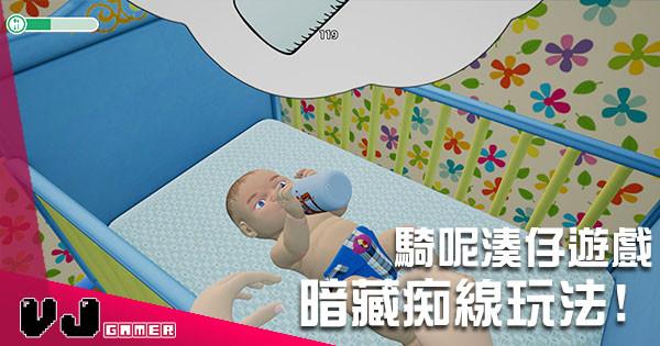 充滿教育意義湊B Game《Mother Simulator》 測試你EQ極限!