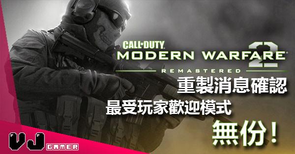 最受玩家歡迎作《COD: Modern Warfare 2 Remastered》製作中! 不過重點模式被抽起!
