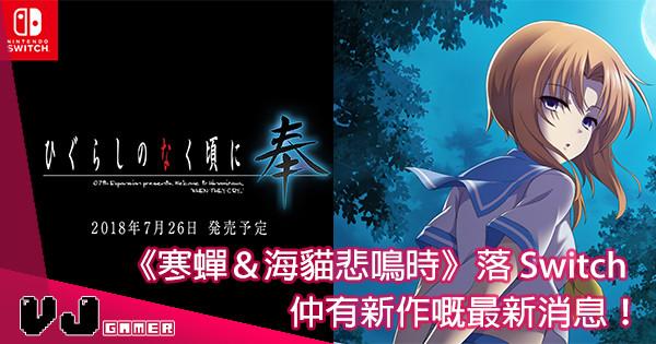 【獵奇經典】竜騎士07 最新作品登場+《寒蟬&海貓悲鳴時》高清落 Switch