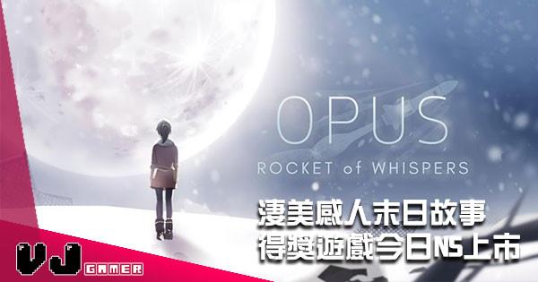 極優秀冒險遊戲《OPUS:靈魂之橋》今日推出 Nintendo Switch 版本!