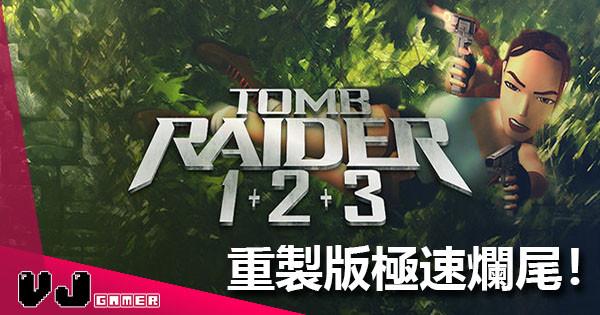 【極速傳說】《Tomb Raider》頭三集「重製」計劃正式爛尾!