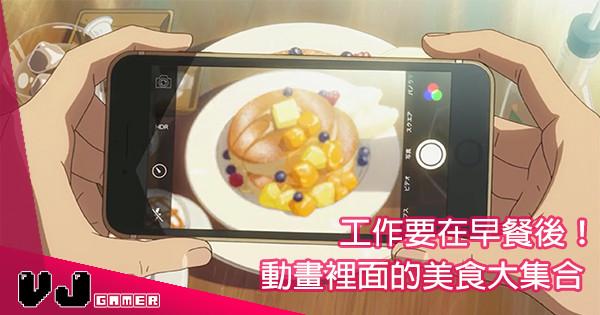 【醒晨星期一】早晨,食咗早餐未呀?一齊黎睇吓動畫裡面的美食大集合