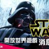《星球大戰》迷喜訊!EA 終於開發星戰開放世界遊戲!