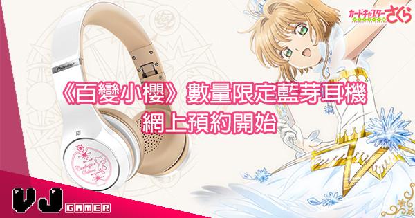 【宅得低調】《百變小櫻》限量藍芽耳機 網上預售開始!仲可以講電話添~