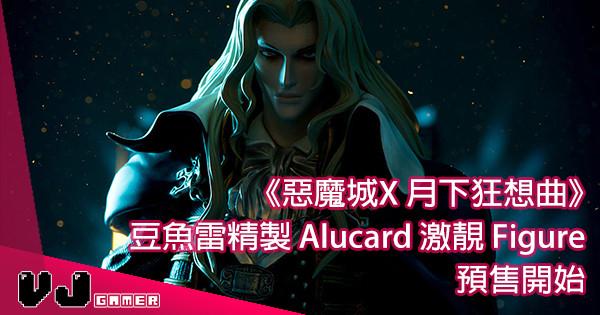【收藏價值高】《惡魔城X 月下夜想曲》Alucard 超精美 Figure 限量發售中!