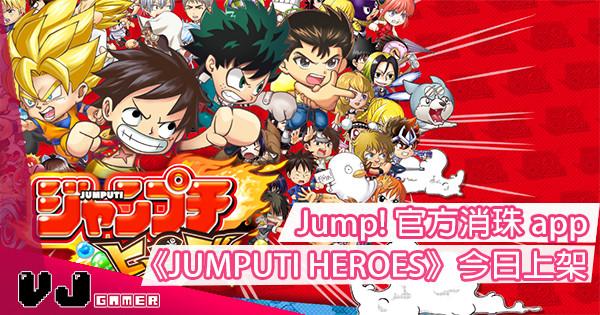 【經典作品集合】JUMP! 50 週年手機消珠遊戲《Jumputi Heroes》今日上架