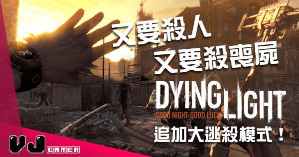 《Dying Light》趕上食雞熱潮 追加大逃殺模式!