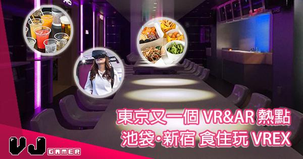 【食住玩】遊日打卡必去 VR&AR Bar「VREX 新宿分店」開幕