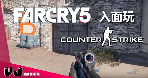 係《Far Cry 5》入面打《CS》 超勁外國玩家完美重製沙漠地圖!