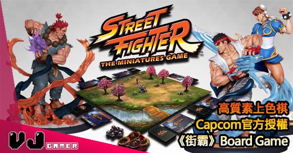 【打到上枱】Capcom官方授權《街霸》Board Game