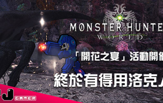 《Monster Hunter World》「開花之宴」、《洛克人》聯乘活動情報