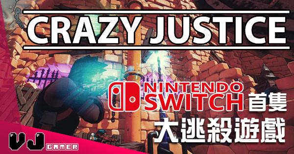 Nintendo Switch 都有得食雞啦!《Crazy Justice》年中殺到!