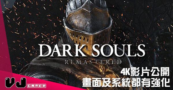 《Dark Souls:重製版》實機展示首場Boss戰 4K傳火好鬼爽!