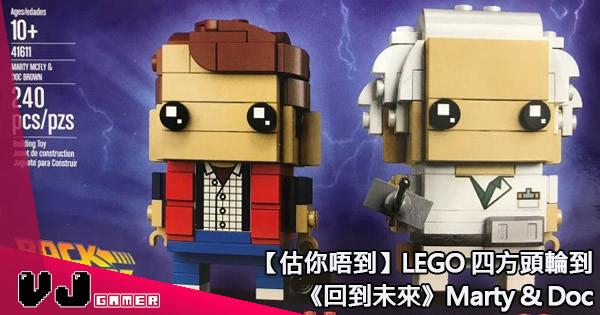 【估你唔到】LEGO 四方頭輪到《回到未來》Marty & Doc