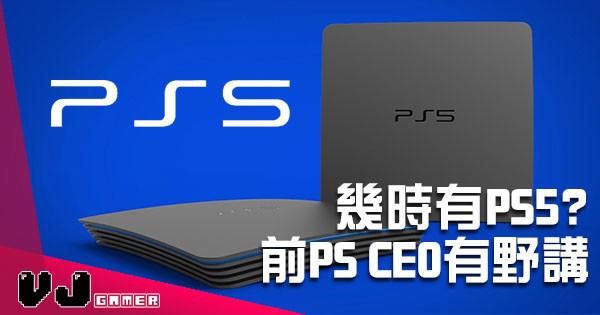帶領PlayStation走出低潮之人 前 CEO 親述 PS5 預測