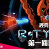 【有片】經典射擊名作《R-Type》 第一關動畫化!