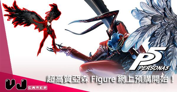 【用心去召喚】好想入手・超高質《P5》亞蘇 Persona Figure!