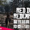 【重製都唔洗】4K版《Red Dead Redemption》即刻有得玩!
