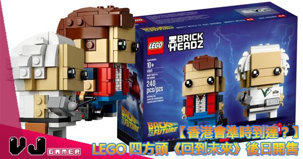 【香港會準時到達?】LEGO 四方頭《回到未來》後日開售