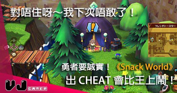 【做人要老實】超好玩 Switch 4人網連《Snack World》出 Cheat 會比王上鬧!