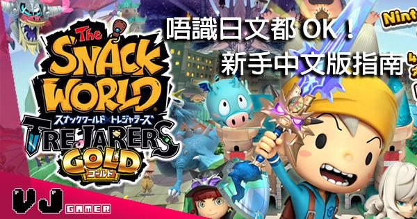 【新手指南】《Snack World》全日文都無有怕!10 個中文上手指南在此