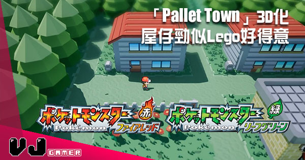 《Pokemon》新作未有消息 不過 3D 化既「Pallet Town」就立即有得睇!