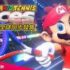 【準備掟爛Joy-Con】《Mario Tennis Ace》6月22日全球同步發售