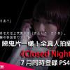 【夏日涼浸浸】全部真人實地拍攝恐怖解謎遊戲《Closed Nightmare》7月上市