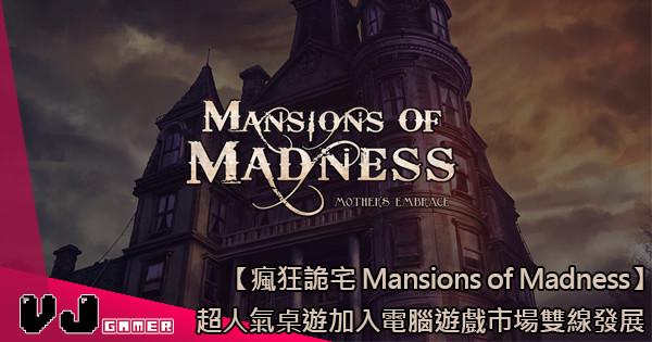 【瘋狂詭宅 Mansions of Madness】 超人氣桌遊加入電腦遊戲市場雙線發展