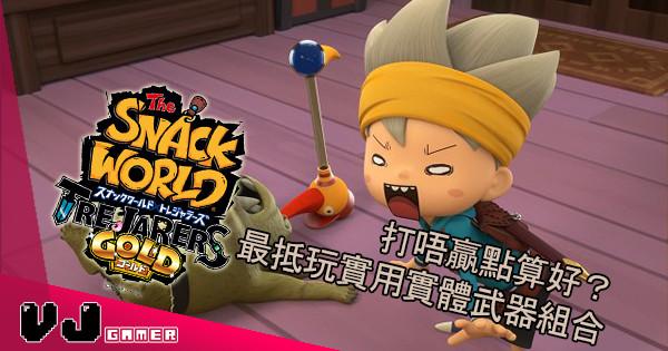 【課金吧勇者】《Snack World》最抵玩實用實體武器組合