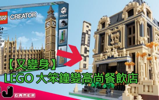 【又變身】LEGO 大笨鐘變高尚餐飲店