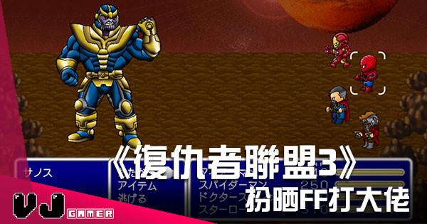 《復仇者聯盟3》日本版宣傳片公開 扮晒 FF咁打 Thanos!