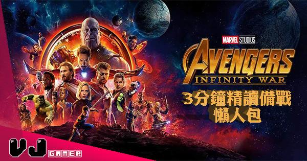 【懶人包】3分鐘精讀備戰《Avengers: Infinity War》