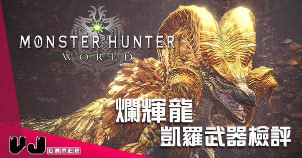 《魔物獵人:世界》 爛輝龍 凱羅武器檢評
