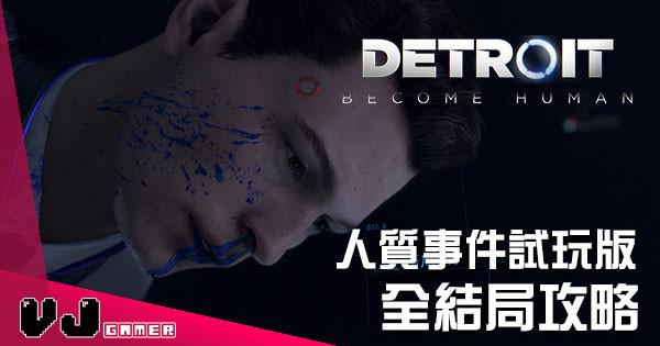 《Detroit: Become Human》人質事件試玩版 全結局攻略