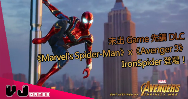 未出 Game 先講 DLC 《Marvel's Spider-Man》x《Avenger 3》 IronSpider 登場!