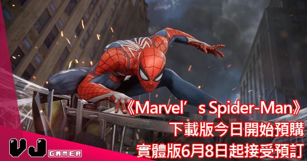 《Marvel's Spider-Man》 下載版今日開始預購 實體版6月8日起接受預訂