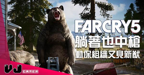 動保組織又獻新猷 今次中槍既係《Far Cry 5》