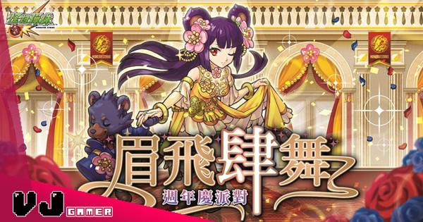 【怪物彈珠】歡慶四週年活動開跑 限定「東遊記」5月2日熱烈登場